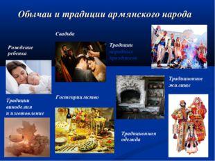 Обычаи и традиции армянского народа Рождение ребенка Традиционная одежда Свад