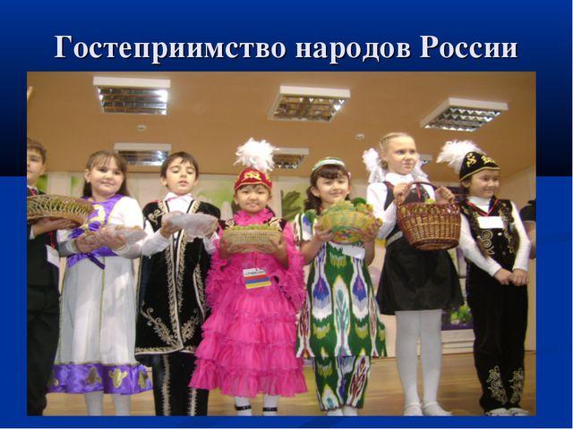 Гостеприимство народов России