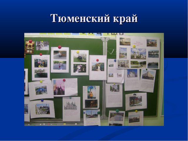 Тюменский край