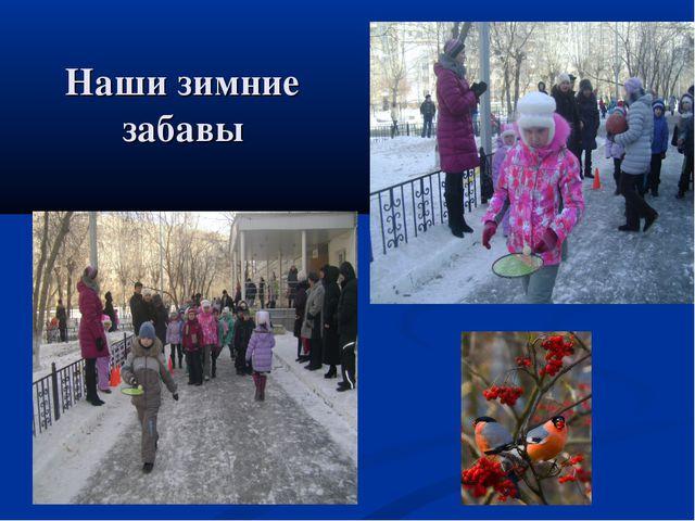 Наши зимние забавы