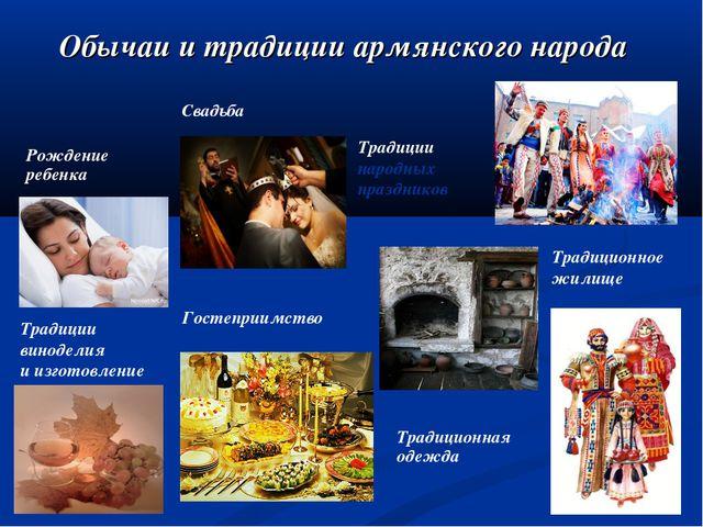 Обычаи и традиции армянского народа Рождение ребенка Традиционная одежда Свад...