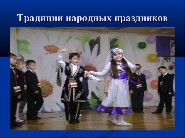 Традиции народных праздников