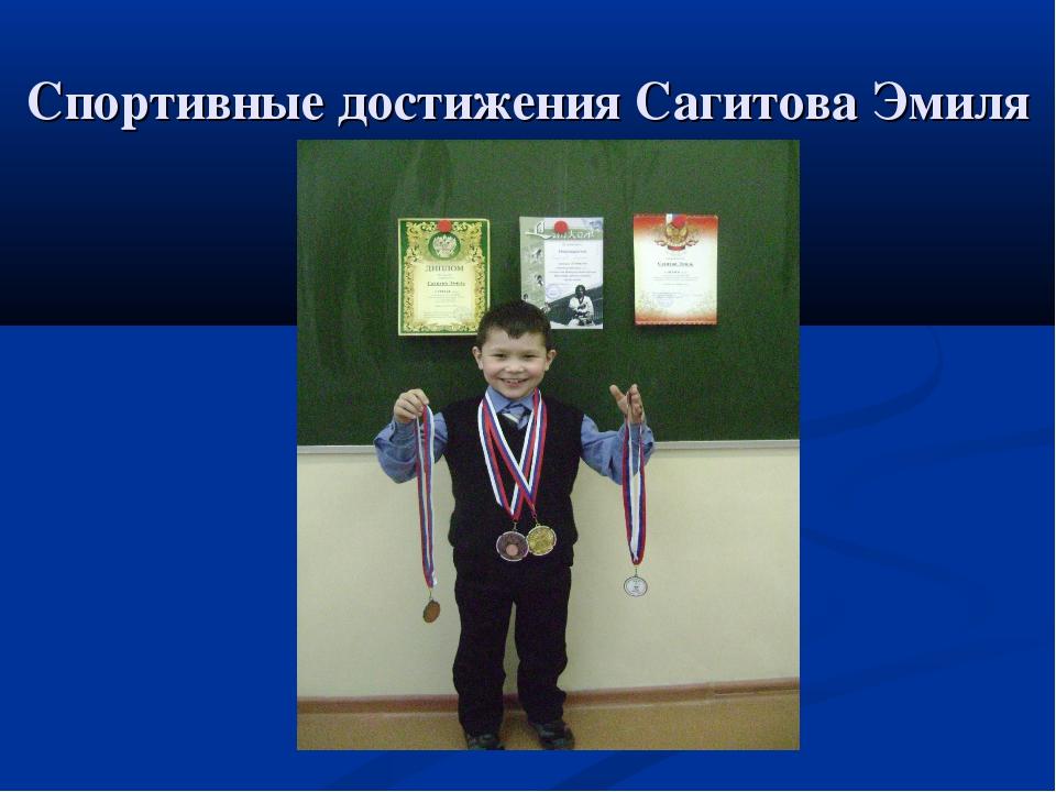 Спортивные достижения Сагитова Эмиля