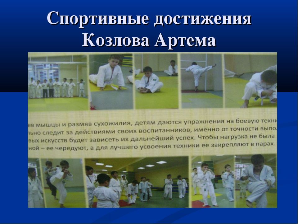 Спортивные достижения Козлова Артема