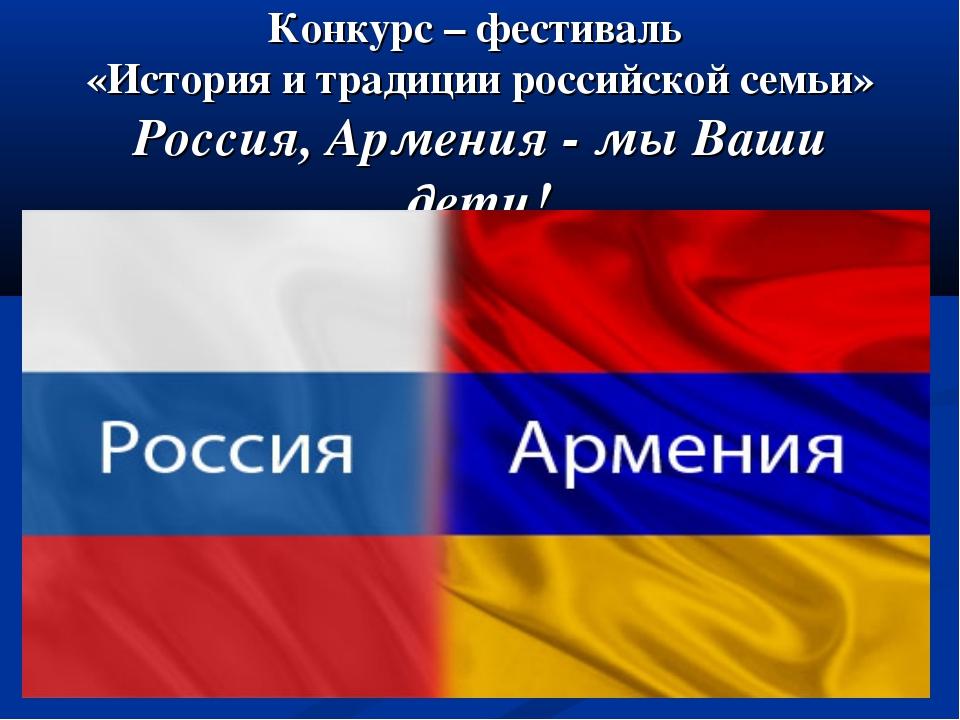 Конкурс – фестиваль «История и традиции российской семьи» Россия, Армения -...