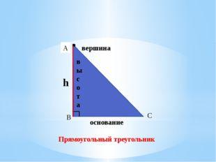 Прямоугольный треугольник А В С основание в ы с о т а вершина h