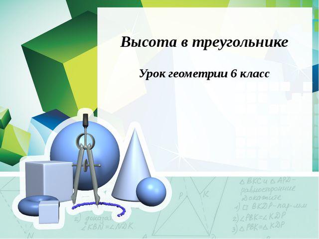 Высота в треугольнике Урок геометрии 6 класс