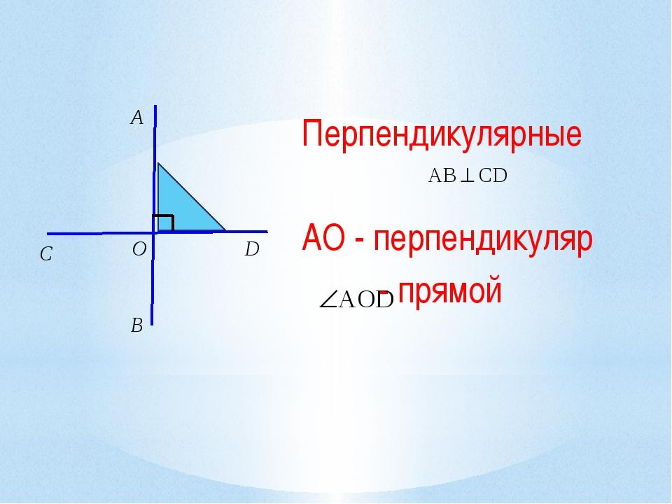 Перпендикулярные АО - перпендикуляр - прямой