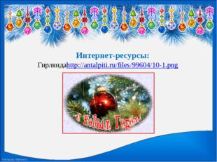 Гирляндаhttp://antalpiti.ru/files/99604/10-1.png Интернет-ресурсы: FokinaLida