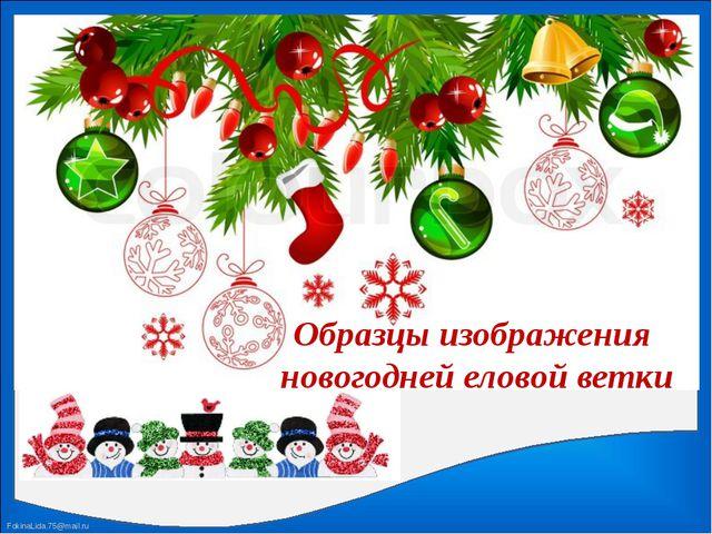 Образцы изображения новогодней еловой ветки FokinaLida.75@mail.ru