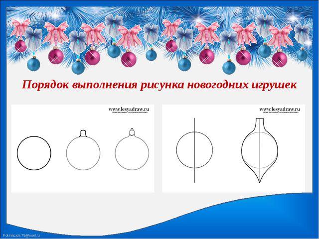 Порядок выполнения рисунка новогодних игрушек FokinaLida.75@mail.ru