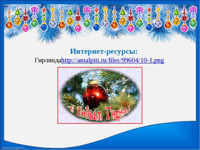 Гирляндаhttp://antalpiti.ru/files/99604/10-1.png Интернет-ресурсы: FokinaLida...