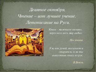 Девятое октября. Чтение – вот лучшее учение. Летописание на Руси. Книга - мал