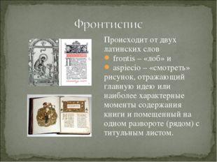 Происходит от двух латинских слов frontis – «лоб» и аspiecio – «смотреть» рис