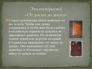 Старые рукописные книги ценились на вес золота. Чтобы они лучше сохранялись и