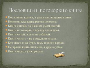Пословицы кратки, а ума в них на целые книги. Испокон века книга растит челов