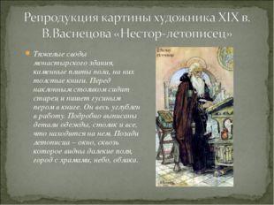 Тяжелые своды монастырского здания, каменные плиты пола, на них толстые книги