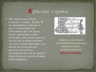 Письменность на Руси появилась в конце Х века. В то время книги писали от рук
