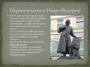 В ХVI веке на Руси еще не умели печатать книги. Их многие месяцы переписывали