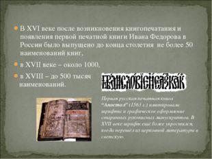 В XVI веке после возникновения книгопечатания и появления первой печатной кни