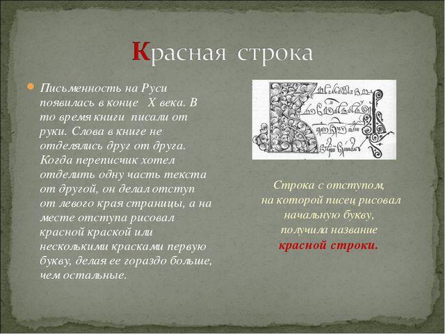 Письменность на Руси появилась в конце Х века. В то время книги писали от рук...
