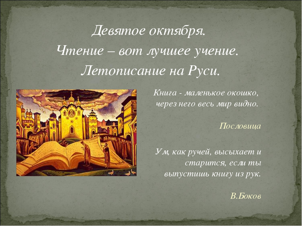 Девятое октября. Чтение – вот лучшее учение. Летописание на Руси. Книга - мал...