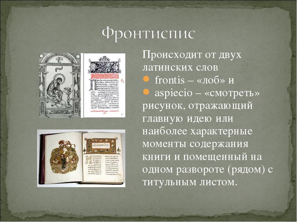 Происходит от двух латинских слов frontis – «лоб» и аspiecio – «смотреть» рис...