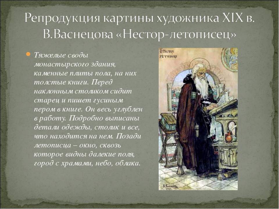 Тяжелые своды монастырского здания, каменные плиты пола, на них толстые книги...