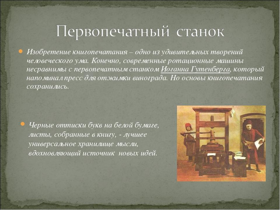Изобретение книгопечатания – одно из удивительных творений человеческого ума....