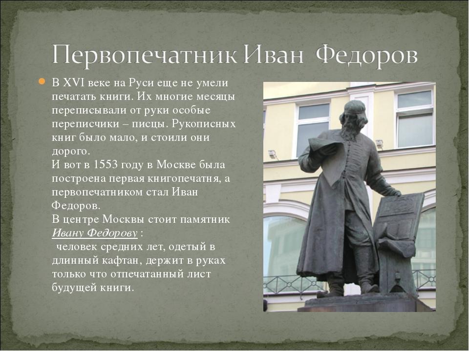 В ХVI веке на Руси еще не умели печатать книги. Их многие месяцы переписывали...
