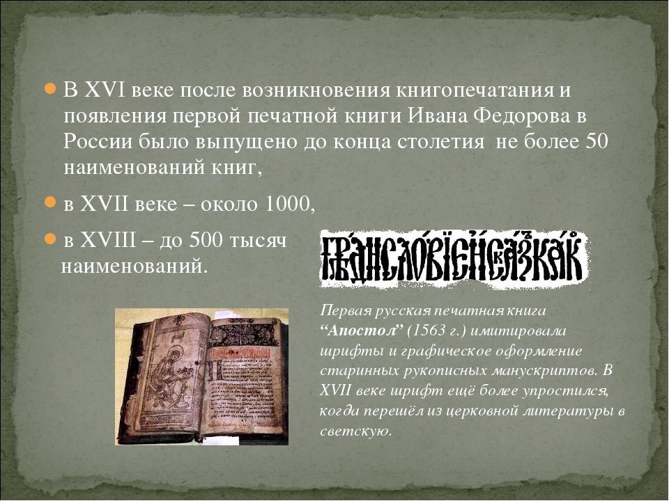 В XVI веке после возникновения книгопечатания и появления первой печатной кни...