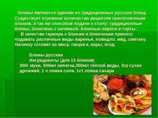 Блины являются одними из традиционных русских блюд. Существует огромное коли
