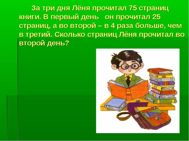 За три дня Лёня прочитал 75 страниц книги. В первый день он прочитал 25 стра...