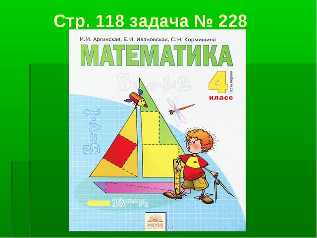 Стр. 118 задача № 228