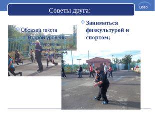 Советы друга: Заниматься физкультурой и спортом; www.themegallery.com Company