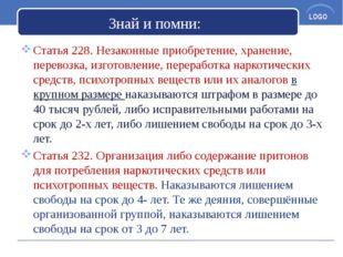 Знай и помни: Статья 228. Незаконные приобретение, хранение, перевозка, изгот