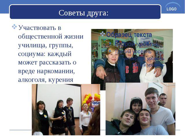 Советы друга: Участвовать в общественной жизни училища, группы, социума: кажд...