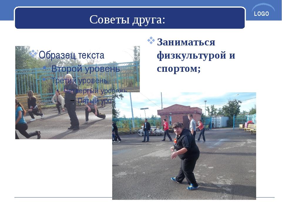 Советы друга: Заниматься физкультурой и спортом; www.themegallery.com Company...