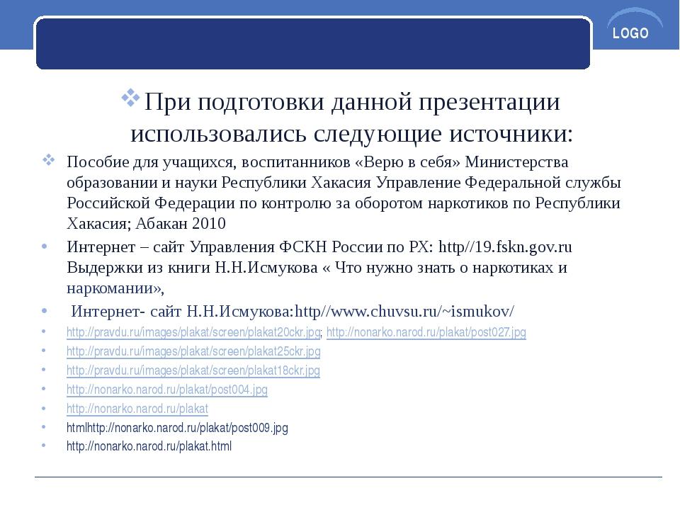 При подготовки данной презентации использовались следующие источники: Пособи...