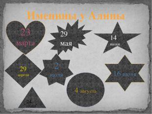 Именины у Алины 23 марта 29 апреля 29 мая 14 июня 16 июня 2 июля 4 августа 24