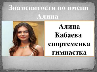 Знаменитости по имени Алина Алина Кабаева спортсменка гимнастка