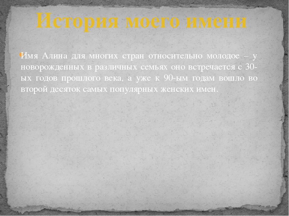 Имя Алина для многих стран относительно молодое – у новорожденных в различных...
