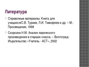Литература Справочные материалы: Книга для учащихся/С.В. Тураев, Л.И. Тимофее