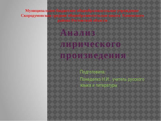 Анализ лирического произведения Подготовила: Понеделко Н.И., учитель русского...