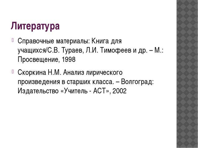 Литература Справочные материалы: Книга для учащихся/С.В. Тураев, Л.И. Тимофее...