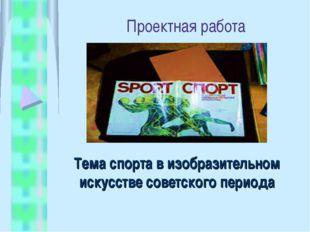 Проектная работа Тема спорта в изобразительном искусстве советского периода