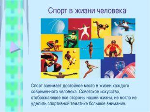 Спорт в жизни человека Спорт занимает достойное место в жизни каждого соврем