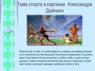 Тема спорта в картинах Александра Дайнеки Физкультура и спорт, их необходимос