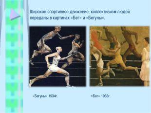 Широкое спортивное движение, коллективизм людей переданы в картинах «Бег» и «