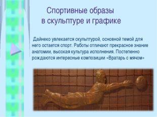 Спортивные образы в скульптуре и графике Дайнеко увлекается скульптурой, осно